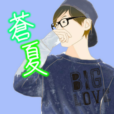 蒼夏_.♢ わたしのアール 。のユーザーアイコン