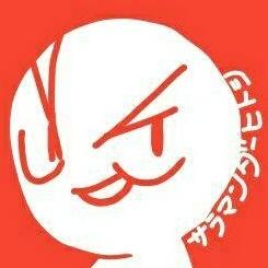 サラマンダー・ヒトシのユーザーアイコン