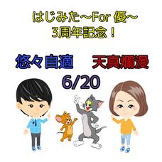 はじぬん@6/20ではじみた3周年!!のユーザーアイコン