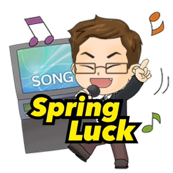 SpringLuck(はるきち)のユーザーアイコン