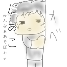 だぁこ(影)'s user icon