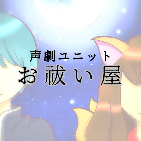 【和風声劇】お祓い屋のユーザーアイコン