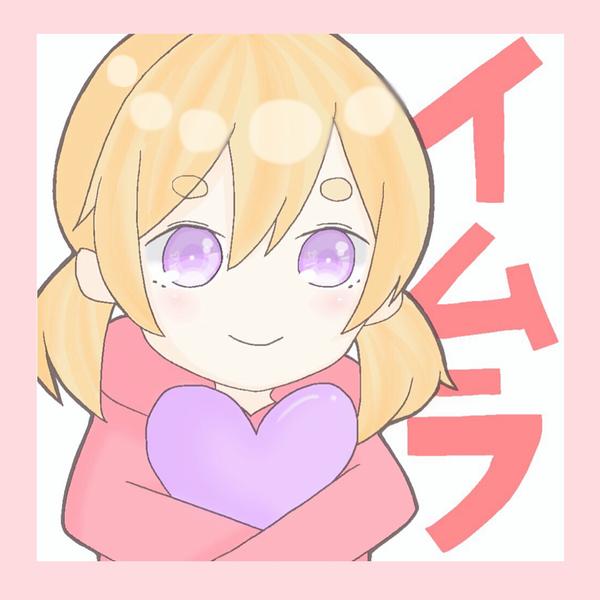 イムラのユーザーアイコン
