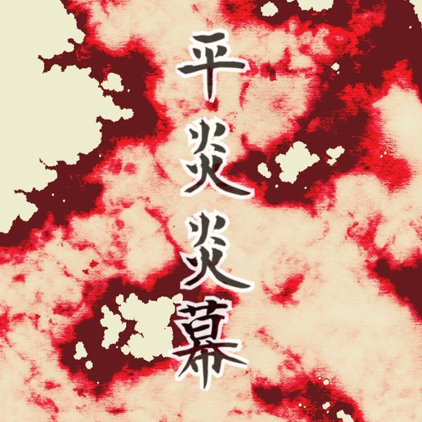 平炎炎幕のユーザーアイコン