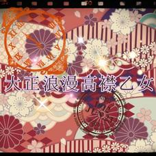 大正浪漫高襟乙女ータイショウロマンハイカラオトメーのユーザーアイコン