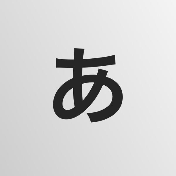 AB型のユーザーアイコン