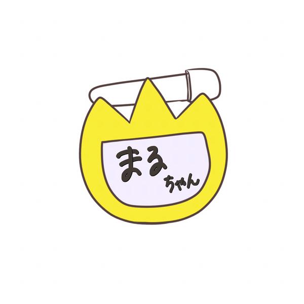 まるちゃん @のユーザーアイコン