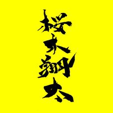 桜木翔太のユーザーアイコン