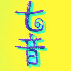 七音-NANAOTO-のユーザーアイコン
