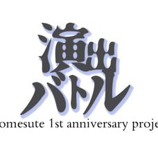 褒めステ【声劇企画キャスト募集中】のユーザーアイコン