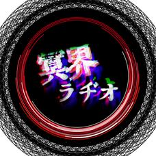 褒められたいワンダーランド【冥界ラヂオ】のユーザーアイコン