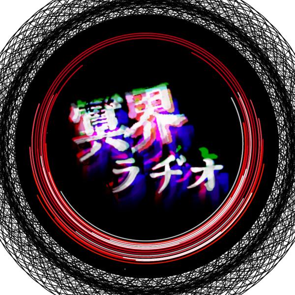 【声劇キャスト募集中】褒めステ【冥界ラヂオ】のユーザーアイコン