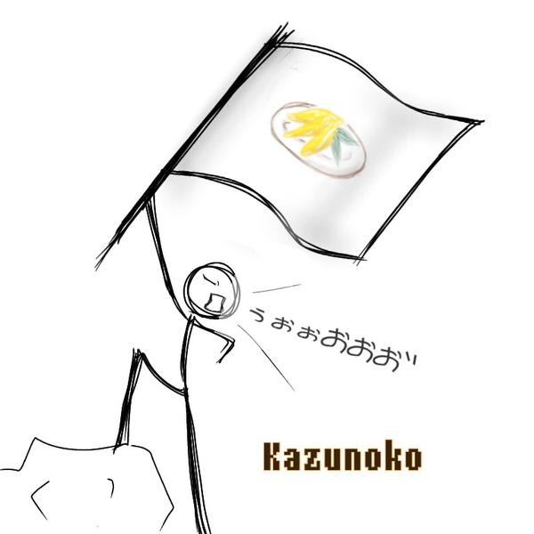 Kazunoっkoんのユーザーアイコン