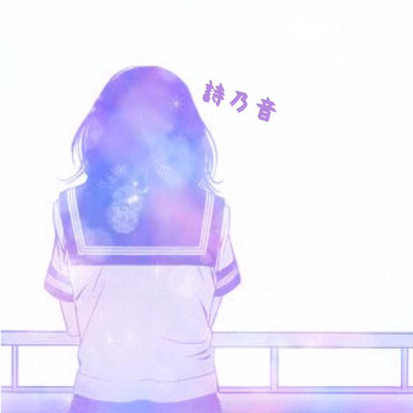 💠詩乃音-しのん-💠のユーザーアイコン
