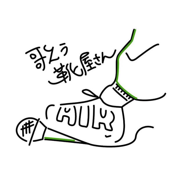 歌う靴屋さんのユーザーアイコン