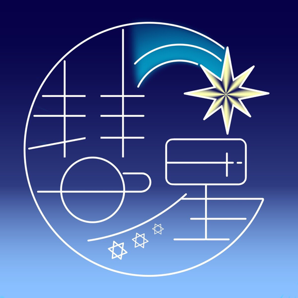 彗星ユニット【新メンバー募集中(即合否)】のユーザーアイコン