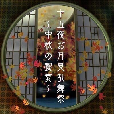 🌕十五夜お月見乱舞祭🌾のユーザーアイコン