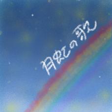 月虹の歌のユーザーアイコン