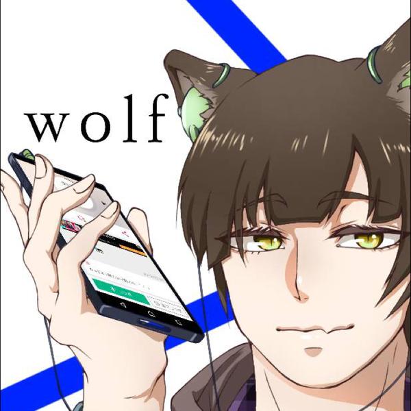 狼のユーザーアイコン