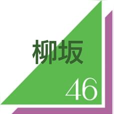 森田友梨奈◢͟│ヤ ナ ギ⁴⁶のユーザーアイコン
