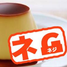 ネG(ネジ)@ 愛言葉のユーザーアイコン