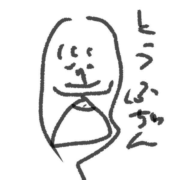 ☁️ ト ウ フ ☁️のユーザーアイコン