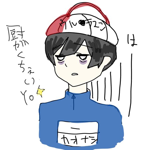 田中クンのユーザーアイコン