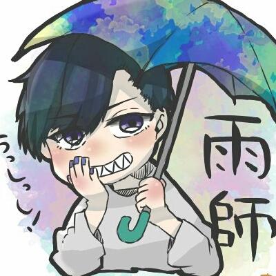 ☔雨師👅のユーザーアイコン