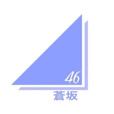蒼坂46のユーザーアイコン