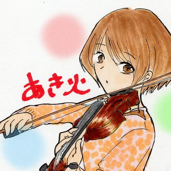 あき火-akihi-@リアルが忙しいのユーザーアイコン