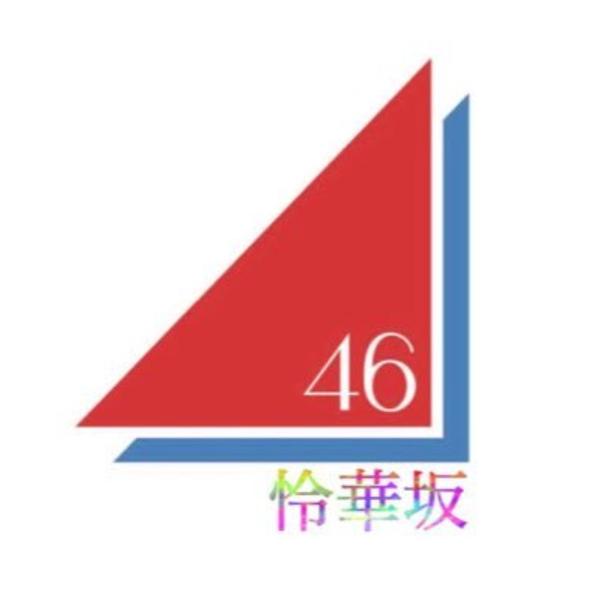 怜華坂46のユーザーアイコン