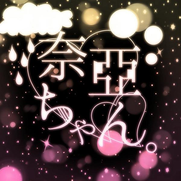 奈亞◌幻華.*·̩͙のユーザーアイコン