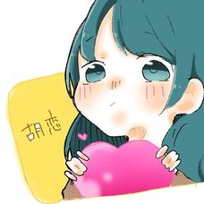 胡恋のユーザーアイコン