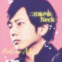 Neckのユーザーアイコン