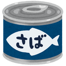 鯖のユーザーアイコン