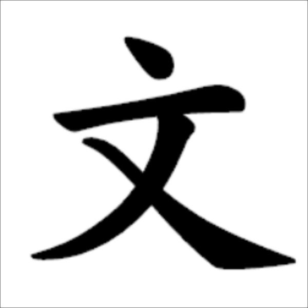 文のユーザーアイコン