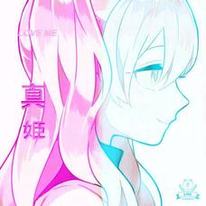 真姫&シャナのユーザーアイコン