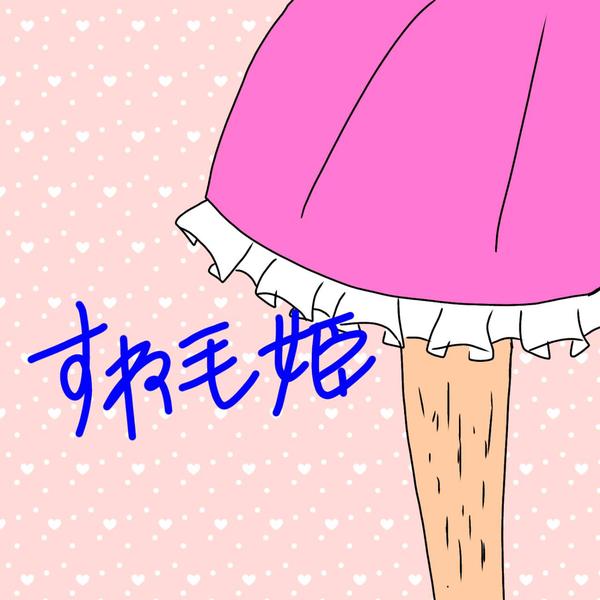 すね毛姫@右ちくbのユーザーアイコン