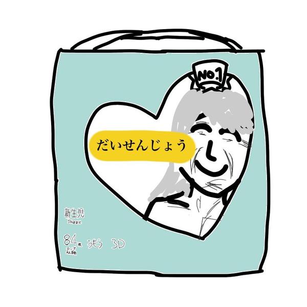 レジェンドムゥニィパンパンス👶🍼@のんたんのユーザーアイコン