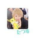 たつ坊's user icon
