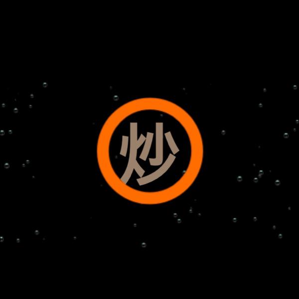 ちゃー子(伴奏&エアハモ垢)のユーザーアイコン
