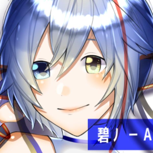 碧ノ-Aono-(リアルが忙しいので毎週土曜日聞きnanaします🙇💦)のユーザーアイコン