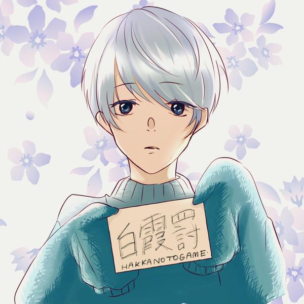 旧名:シロニキ 新名:旅人shiroのユーザーアイコン