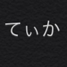 てぃかのユーザーアイコン