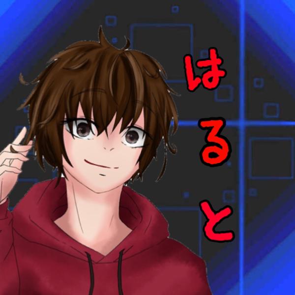 悠翔(はると)のユーザーアイコン