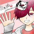 🎭▫️白黒狐▪️🎭-kohaku-🐧
