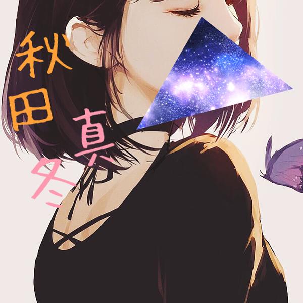 秋田真冬@_0304のユーザーアイコン