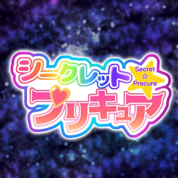 シク☆プリ【オリキュア】のユーザーアイコン