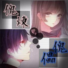傀煉❥︎❥傀儡♡'s user icon