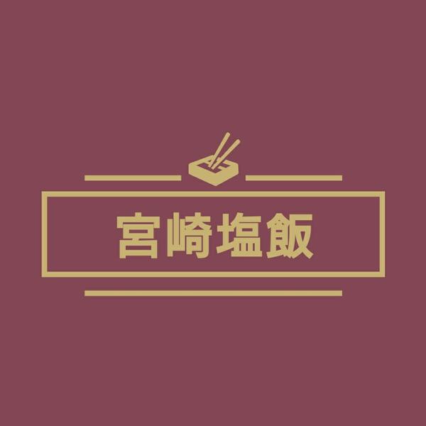 宮崎塩飯のユーザーアイコン